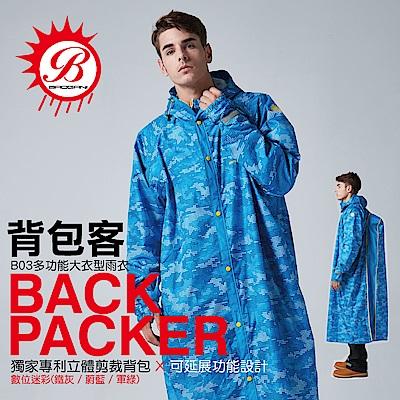 【寶嘉尼 BAOGANI】B03背包客多功能大衣型雨衣 - 蔚藍