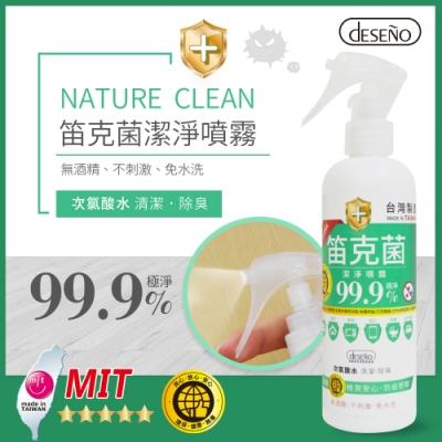 Deseno 笛克菌99.9%次氯酸水(MIT製造) 250ml