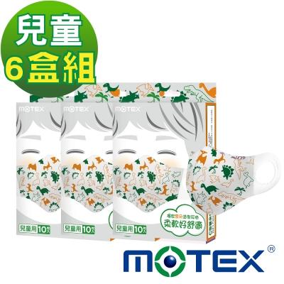 MOTEX 摩戴舒 兒童C型雲朵口罩(10片/盒)(適用4~6歲)-恐龍款-6盒組共60片