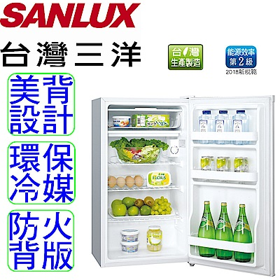 SANLUX台灣三洋 97L 2級定頻單門電冰箱 SR-B97A5