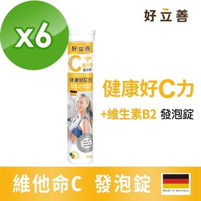 德國 好立善 維他命C發泡錠 6入組 20錠x6(鳳梨口味 維生素C250mg)