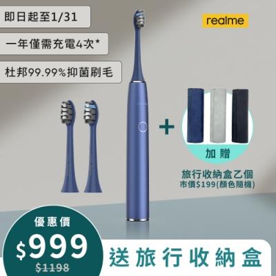 realme 聲波電動牙刷 M1 (藍色)