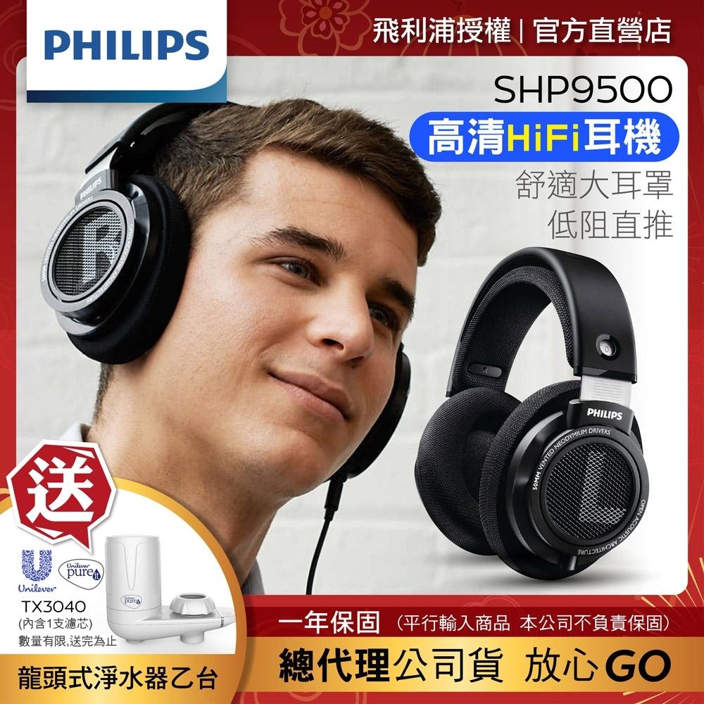 【Philips 飛利浦】HiFi立體耳機(SHP9500)