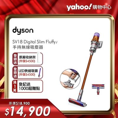 Dyson Digital Slim Fluffy 輕量強勁無線吸塵器(可換電池)