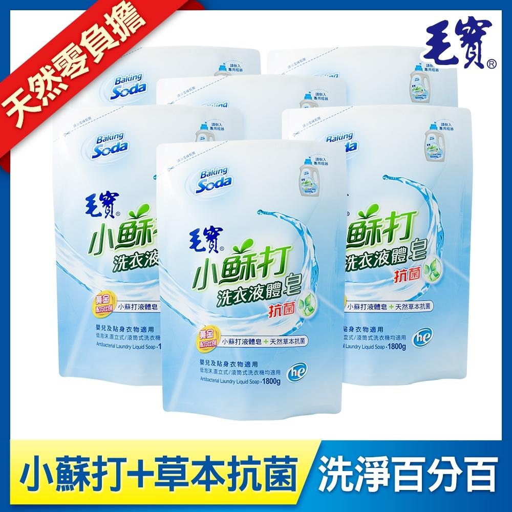 毛寶低泡沫小蘇打洗衣液體皂補充包-抗菌1800gx6入/箱