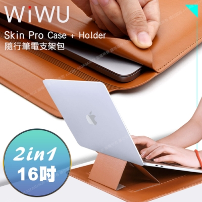 WiWU Skin Pro 隨行支架筆電包 16吋 -棕色