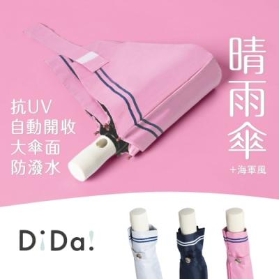 [超值2入組] DiDa 雨傘 輕鋁骨海軍風防曬自動傘