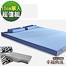 幸福角落 日本大和防蹣抗菌布套10cm竹炭釋壓記憶床墊超值組-單人3尺