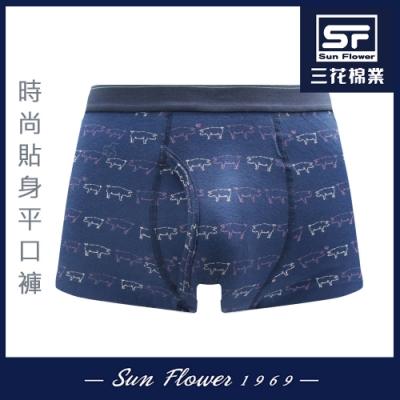 男內褲 Sun Flower三花 彈性時尚貼身男平口褲.四角褲_豬你幸福