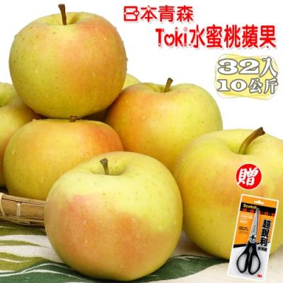 愛蜜果 日本青森Toki水蜜桃蘋果32顆原裝箱約10公斤(贈3M料理剪刀)