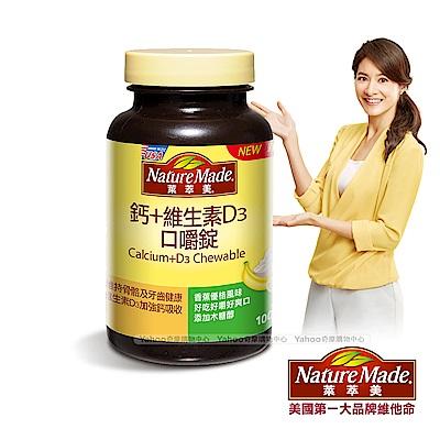 萊萃美 鈣+維生素D3口嚼錠100錠-香蕉優格口味