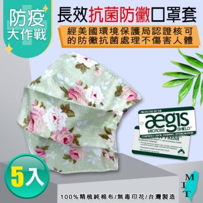 格藍傢飾-長效抗菌口罩防護套-綠花(5入)