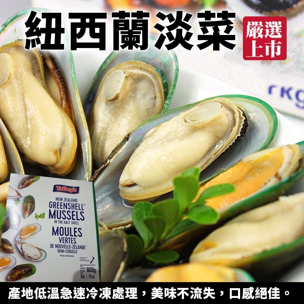 【海陸管家】紐西蘭半殼淡菜原裝盒(每盒800g/26-30顆) x2盒