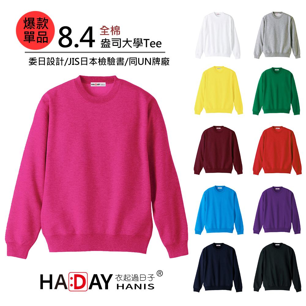 HADAY 重量級8.4盎司 全棉圓領大學T 委託日本設計 毛巾底布 桃紅色