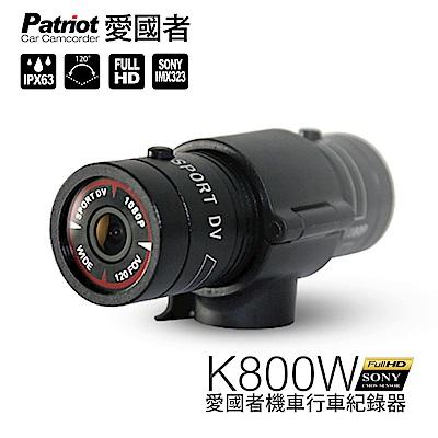 愛國者K800W SONY感光1080P機車防水行車記錄器-速