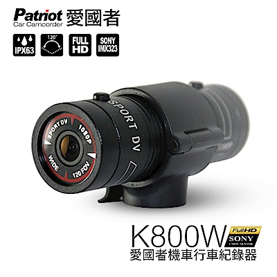 愛國者K800W SONY感光1080P機車防水行車記錄器