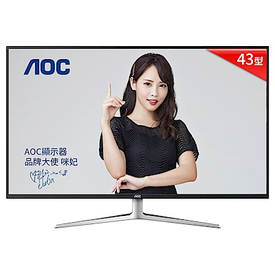 AOC U4308V 43型 4K 廣色域螢幕