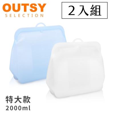 升級版果凍QQ矽膠食物夾鏈袋/分裝袋-特大款2000ml兩件組(兩色各一)
