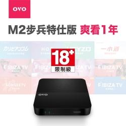 OVO 成人步兵特仕版電視盒(OVO-M2)