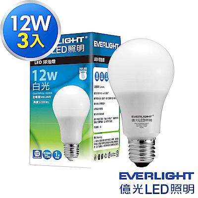 Everlight億光 12W LED燈泡全電壓E27(白光3入)