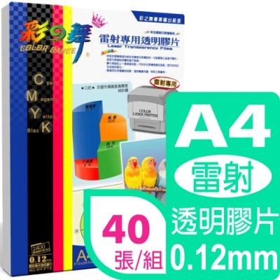 彩之舞 A4 彩雷專用透明膠片(投影片) HY-F13*2包