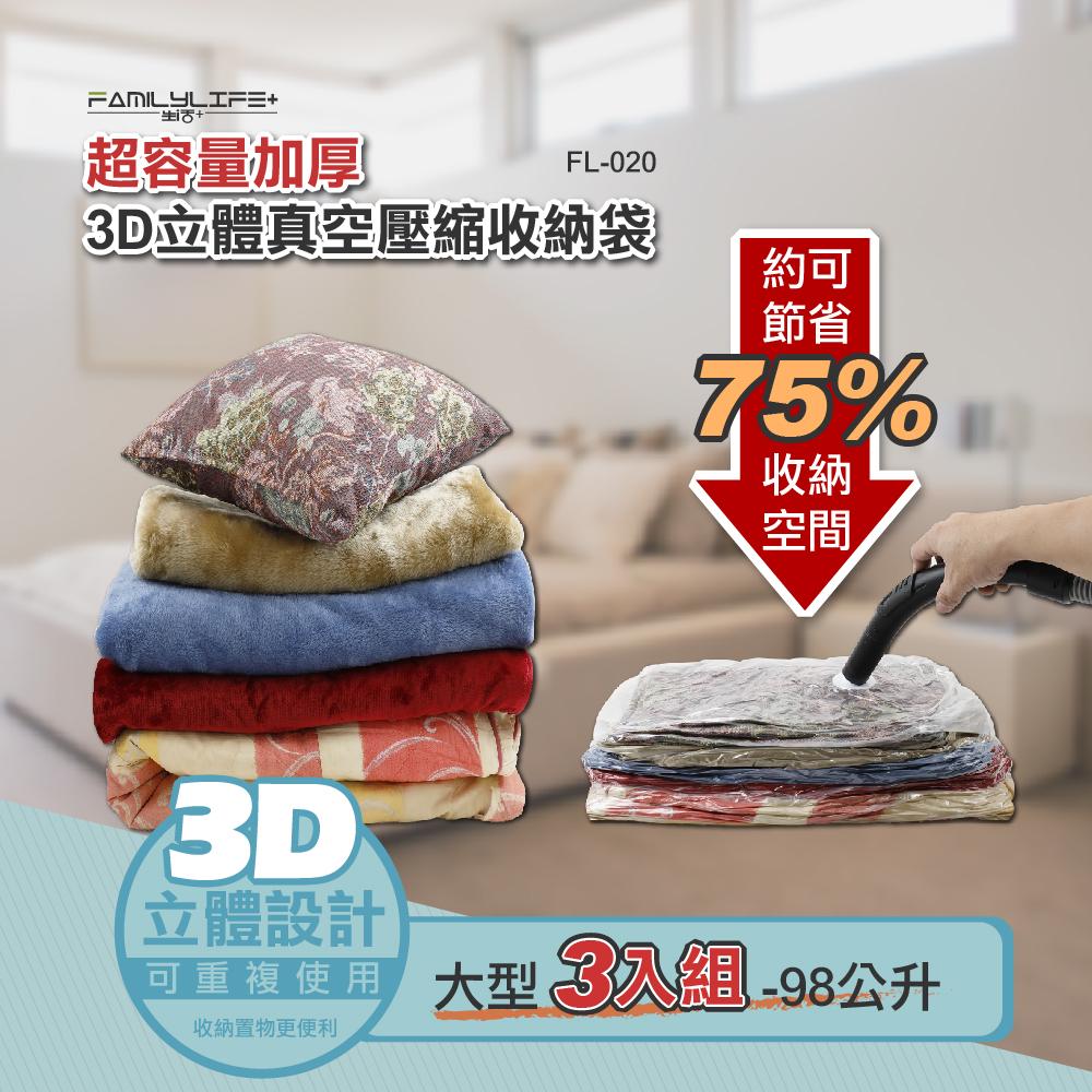 [限時下殺] 3D加厚超壓縮立體壓縮袋-3入(98公升)