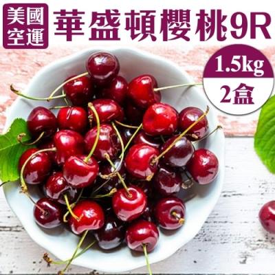 【天天果園】美國華盛頓9R櫻桃禮盒1.5kg x2盒