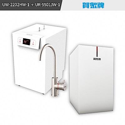 賀眾牌UW-2202HW-1+UR-5501JW-1冷熱廚下型淨水方案