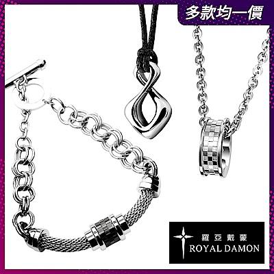 [時時樂限定]Royal Damon羅亞戴蒙 專櫃項鍊.手鍊.耳環-市價高達3600元