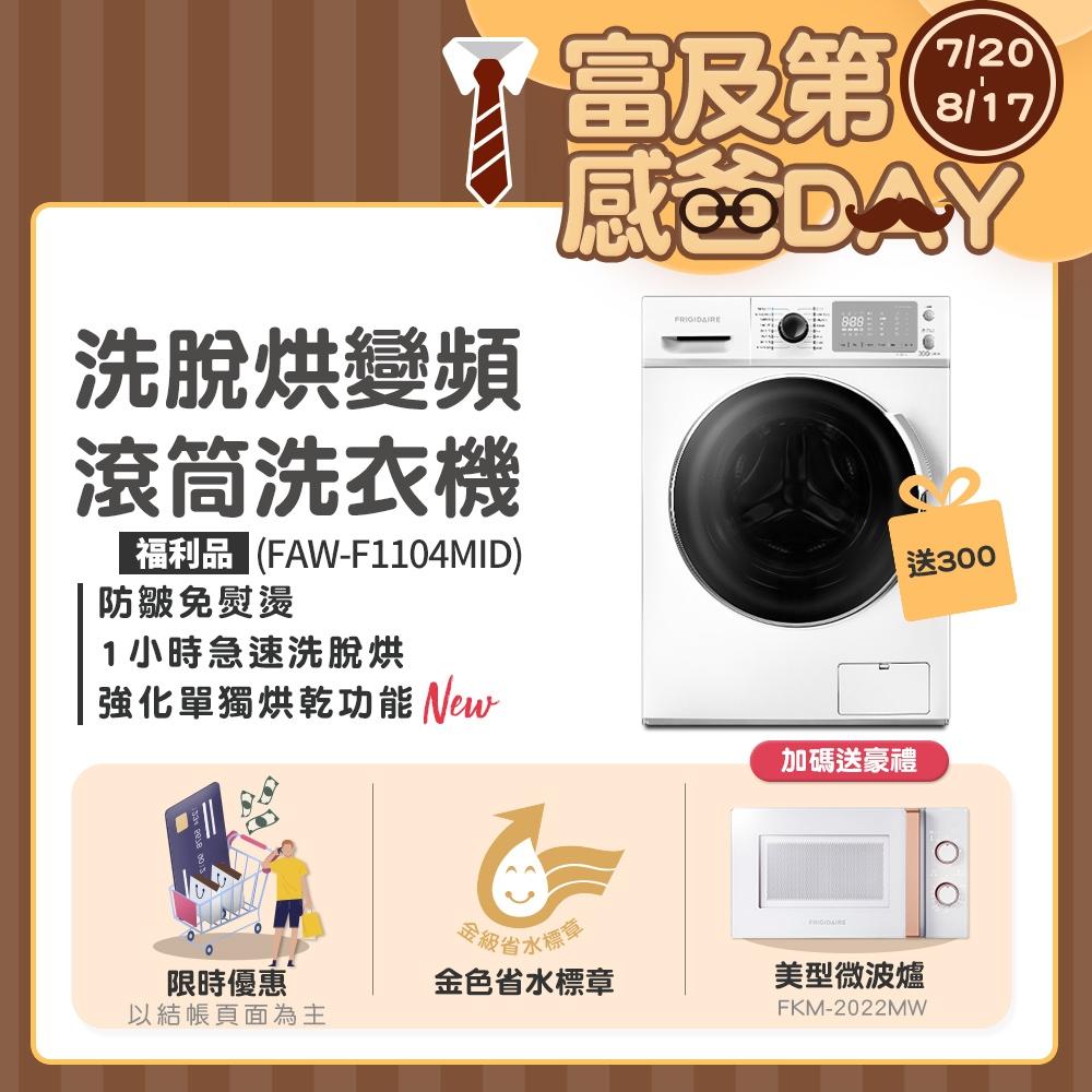 [7/20-8/17買就送超贈點300]美國富及第Frigidaire 11KG 洗脫烘-變頻式滾筒洗衣機 FAW-F1104MID (福利品)