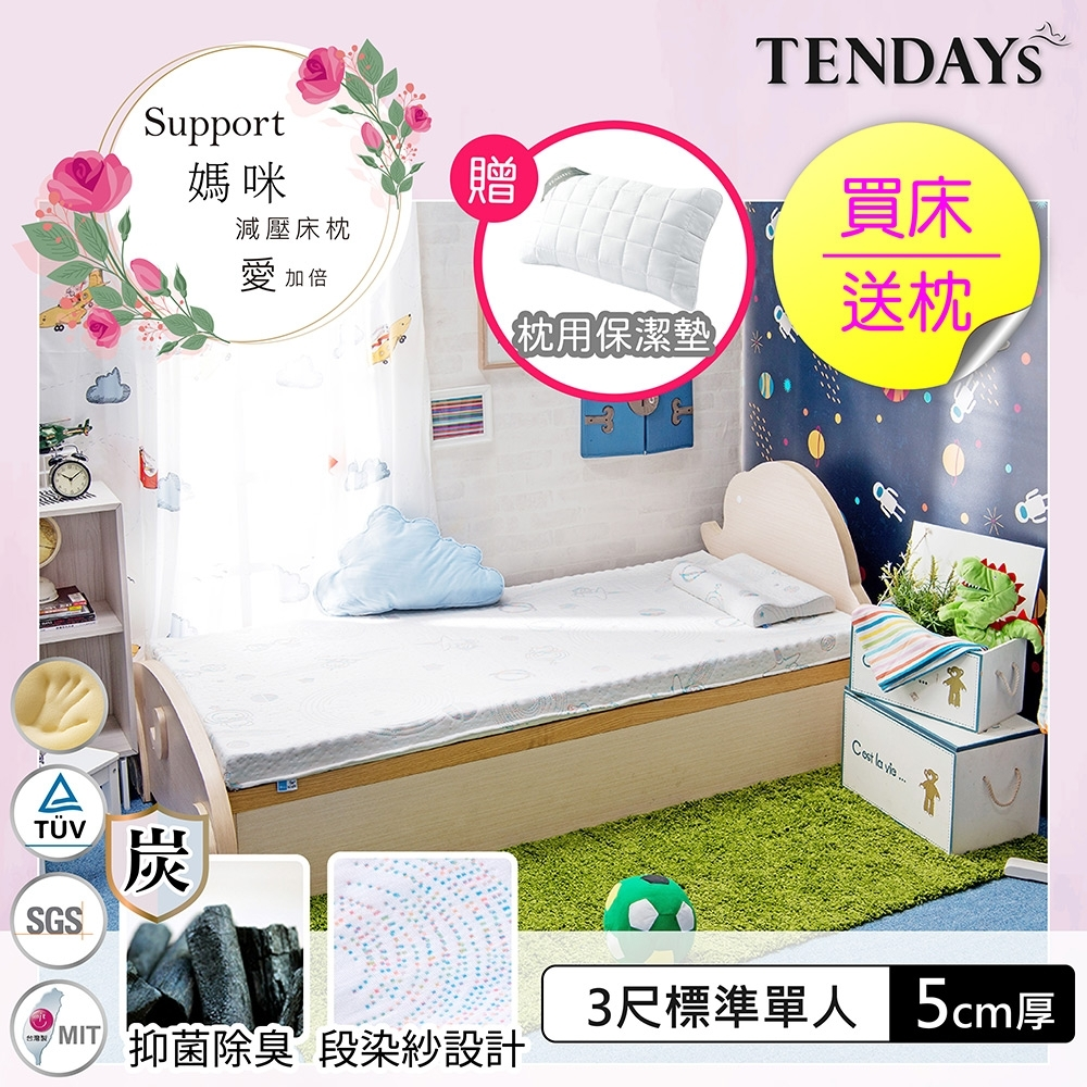TENDAYS 太空幻象兒童護脊床墊 標準單人3尺 5cm厚-買床送枕