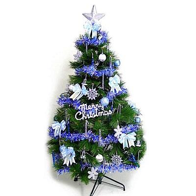 摩達客 4尺特級綠松針葉聖誕樹+藍銀色系配件組(不含燈)YS-GPT015002