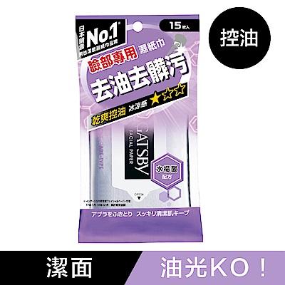 GATSBY 潔面濕紙巾(控油型)15張/包