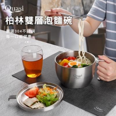 【Quasi】柏林304不鏽鋼經典雙層碗15cm(快)
