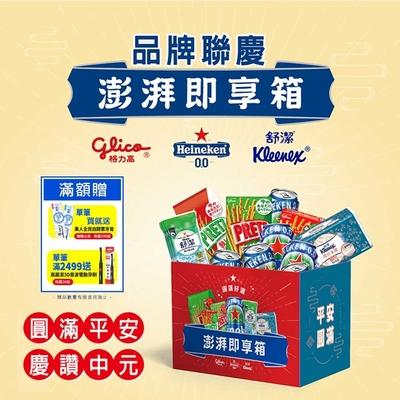 (點我再折10元)(買就贈牙膏)舒潔 x Pretz x海尼根聯名澎湃即享箱8件組(內含舒潔衛生紙、濕式衛生紙 & 海尼根 + Pretz組合包)(派對分享箱)