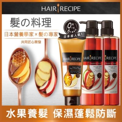[超取滿390登記送60]Hair Recipe 限定洗護組(洗髮露530x2+髮膜180ml)