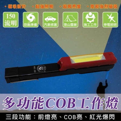 【BWW嚴選】360度旋轉多功能COB工作燈 (CY-1172)