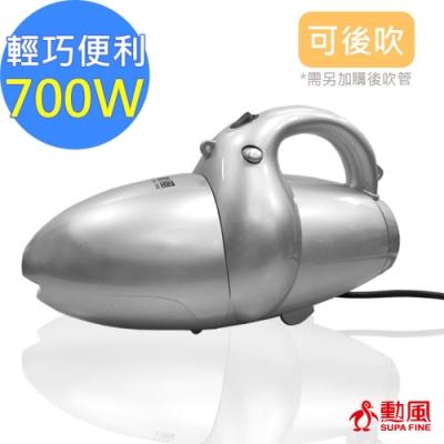 勳風 威鯨手提輕巧吸塵器(簡配) HF-3212