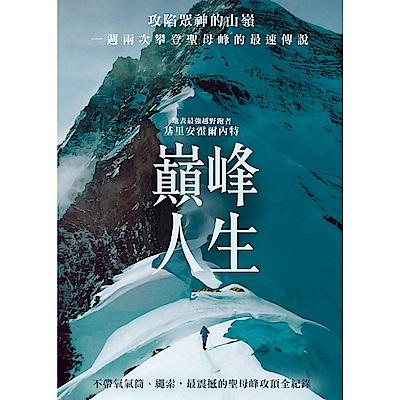 巔峰人生 DVD