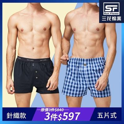 [時時樂激殺限搶] 三花五片式平口褲/針織平口褲(3件組)