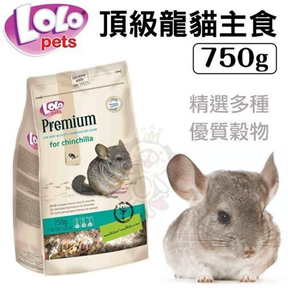 歐洲LOLO《頂級龍貓主食44-LO-70162》750g 龍貓適用