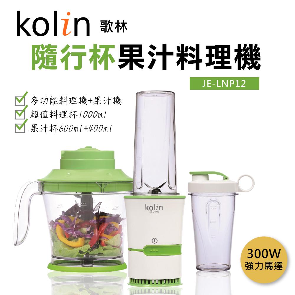歌林kolin-4件組多功能隨行果汁料理機(JE-LNP12)