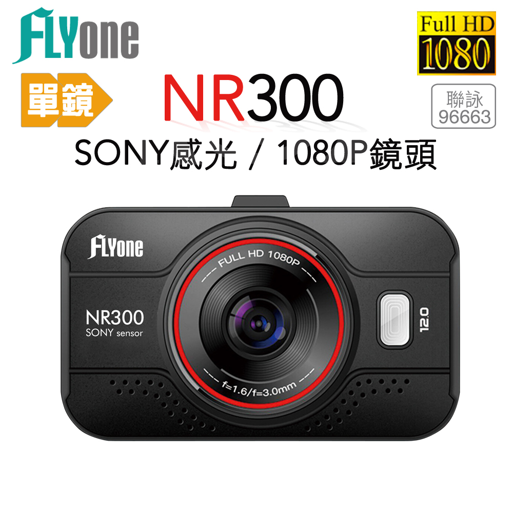 FLYone NR300 SONY 1080P鏡頭 高畫質行車記錄器(單鏡版)-自