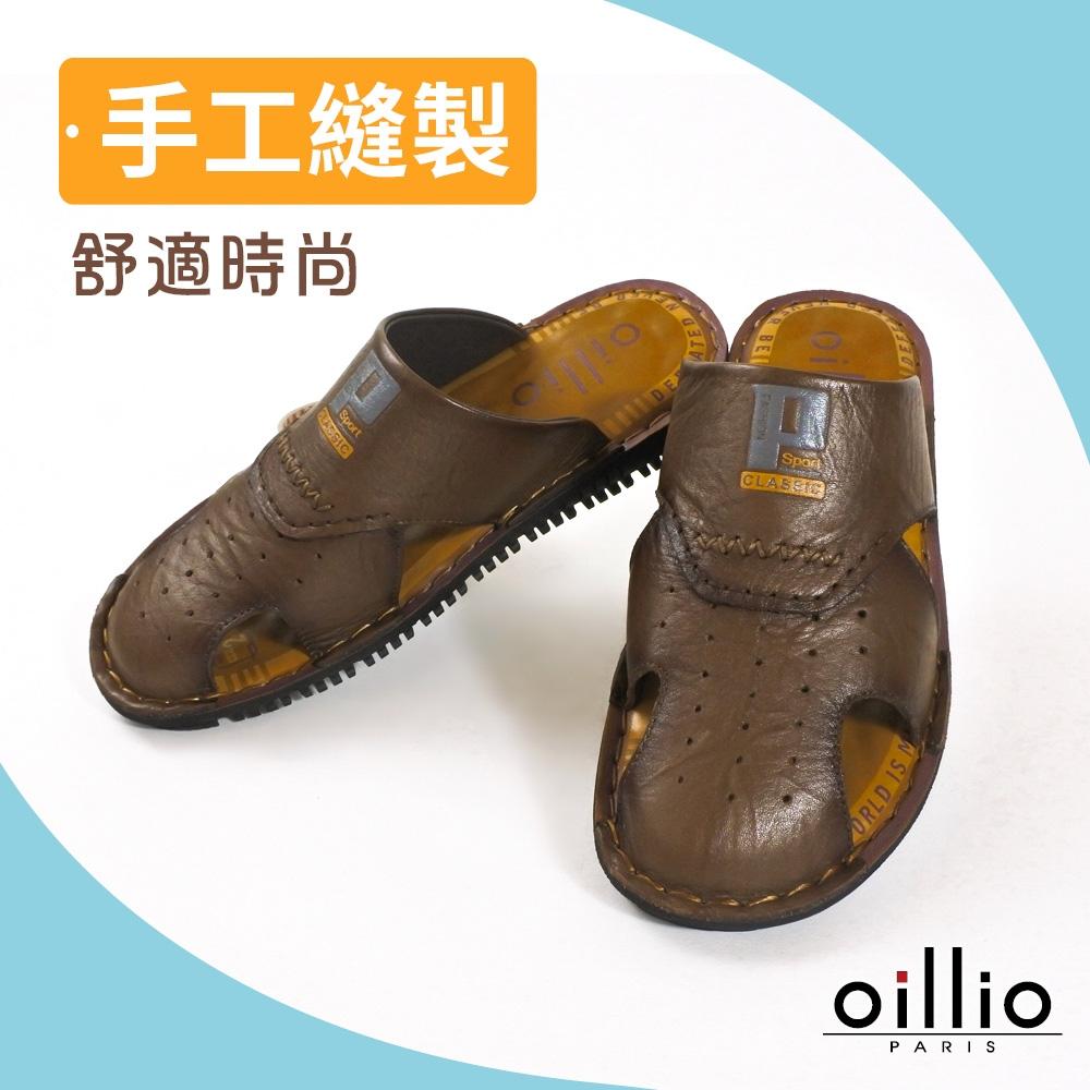 oillio歐洲貴族 男鞋 小包頭造型 精品真皮拖鞋 柔軟吸震 質感線條 (39~43碼)-4046-20