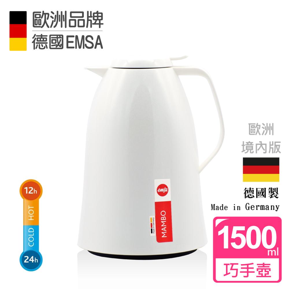德國EMSA 頂級真空保溫壺 巧手壺MAMBO (保固5年) 1.5L 曼波白