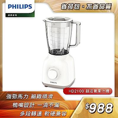 ◆3月促銷價◆【飛利浦 PHILIPS】Daily Collection超活氧果汁機(HR2100)