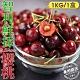 愛上水果 冬季珍貴9.5ROW智利櫻桃*1盒(1kg/28-30mm) product thumbnail 1