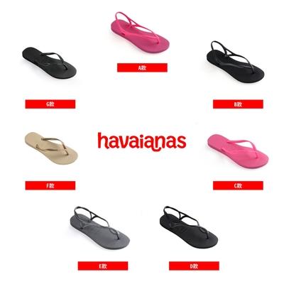 【時時樂限定】Havaianas 哈瓦仕拖鞋涼鞋(女鞋任選均一價)