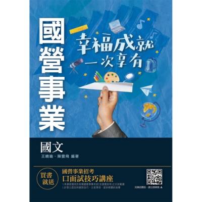 2021國文(台電/中油/台水/中鋼/捷運/國營事業適用)(收錄最新試題共428題,題題詳解)( T005E21-1)