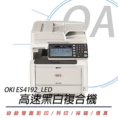 OKI ES4192 / ES4192 MFP LED 商務型 高速黑白 複合機